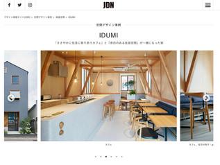 デザイン情報サイトJDN