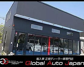 Global Auto Japan(グローバルオートジャパン) (株)GAJ_j