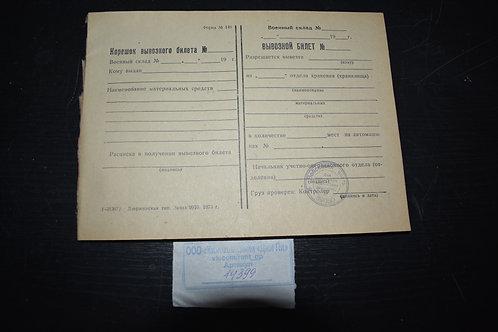 """Бланк """"Корешок вывозного билета"""" (военный склад) Форма №148"""