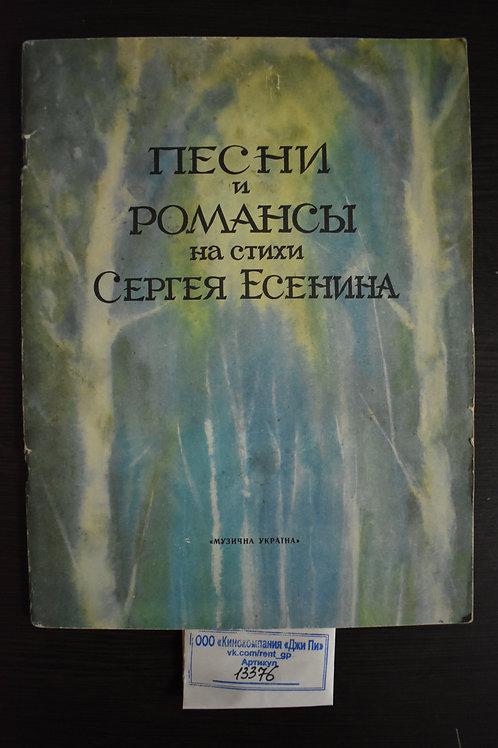 "Ноты ""Песни и романсы на стихи С.Есенина"" 1984г."
