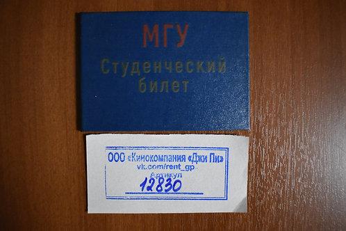Билет студенческий МГУ синий (чистый)