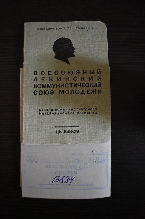 Билет комсомольский Всесоюзный Ленинский Коммунистический Союз Молодёжи №1429944