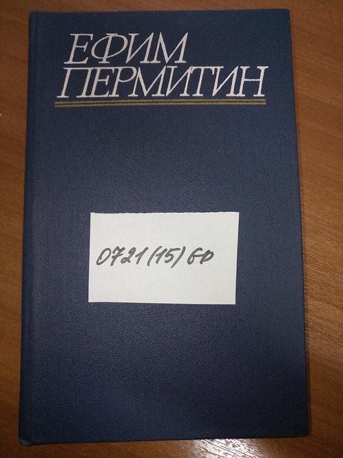 """Пермитин Е. """"Собрание сочинений в четырёх томах"""" 1980г"""