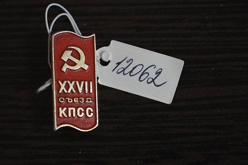 Значок памятный XXVII съезд КПСС 1986г.