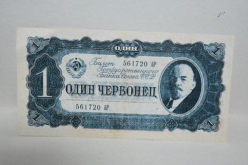 Денежные купюры СССР 1937-38гг. 1 червонец