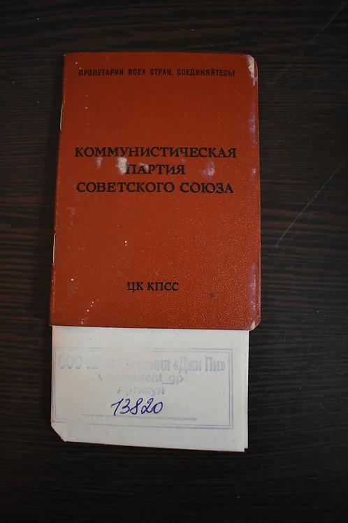 Билет партийный Коммунистическая партия СССР ЦК КПСС №19905591