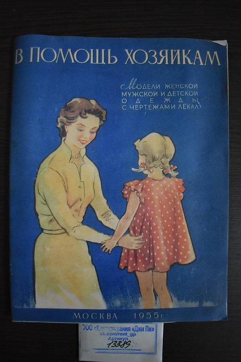 """Журнал """"В помощь хозяйкам"""" 1955г. бутафория"""