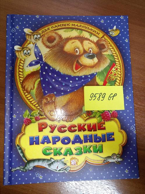 """Книга """"Русские народные сказки"""" 2016г."""