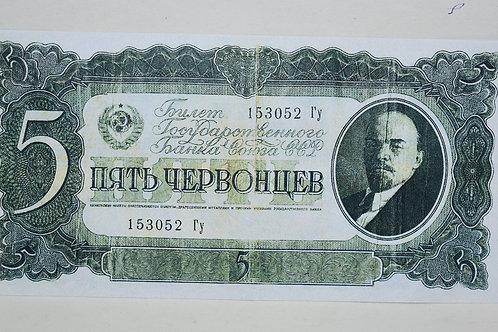 Денежные купюры СССР 1937-38гг. 5 червонцев