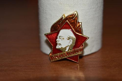 """Знак пионерский """"Всегда готов!"""" РСФСР"""