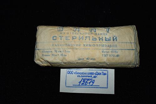 Бинт из отбеленной марли, стерильный ш.=16см. московский химфармзавод 1975г.