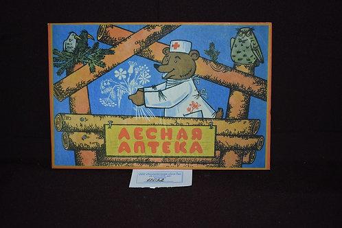 """Коробка для игры """"Лесная аптека"""" 1978г."""