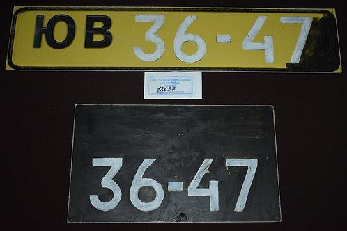 Номера автомобильные ЮВ 36-47