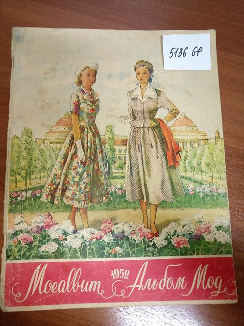 Журнал Moealbum Альбом мод 1952г.