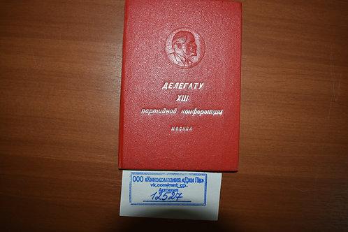 """Блокнот красный """"Делегату XIII партийной конференции"""""""