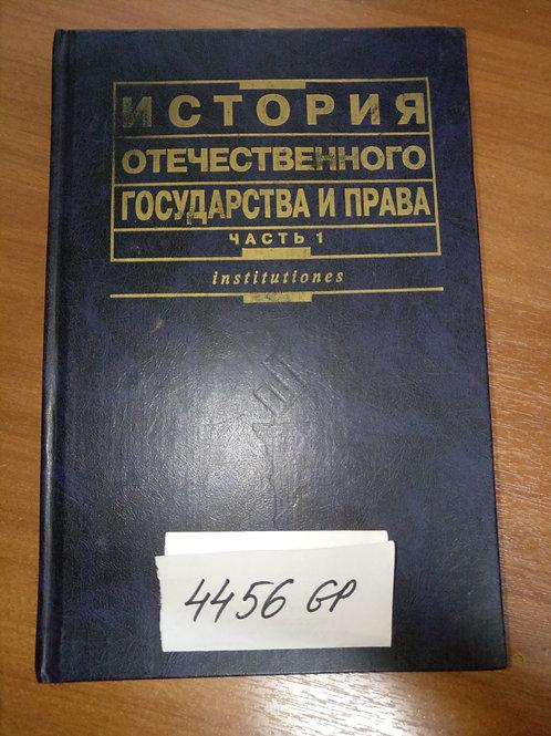 История государства и права России Титов Ю.П. 2001г.