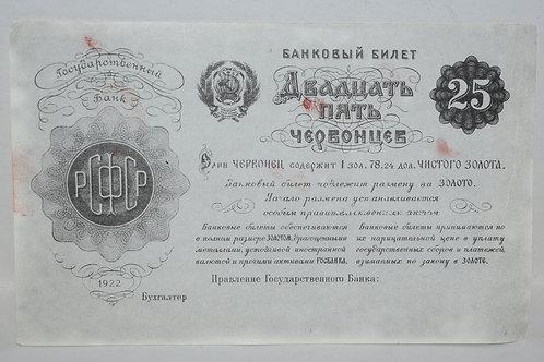 Денежные купюры РСФСР 1922г. 25 червонцев