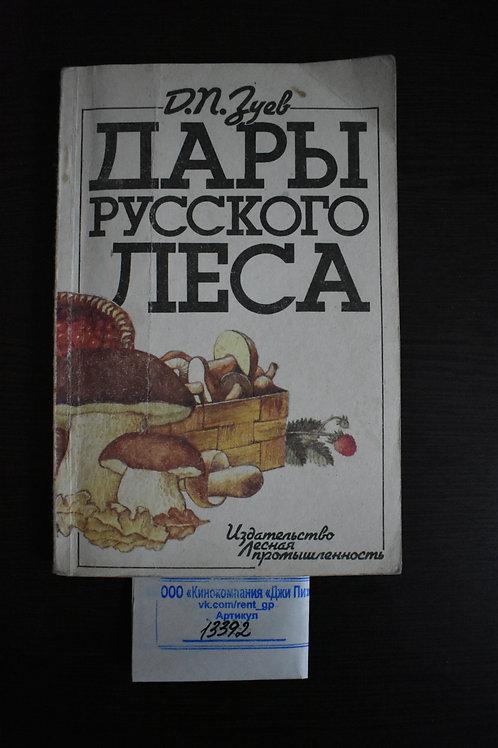 """Книга """"Дары русского леса"""" Д.П.Зуев 1988г."""