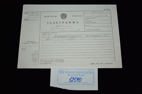 """Бланк """"Телеграмма"""" Министерство связи СССР г.Кострома 1988г."""
