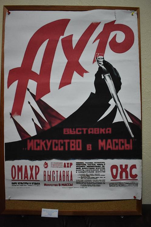 """Плакат 59х83см. """"АХР-выставка """"Искусство в массы"""""""