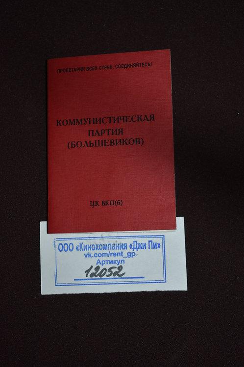 Билет партийный Всесоюзная коммунистическая партия (Большевиков) №0250931