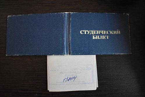Билет студенческий МГУ им.Л.В.Ломоносова