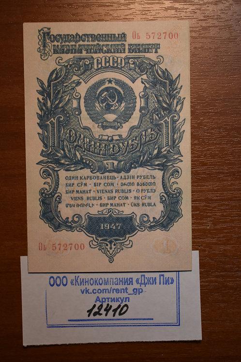Денежные купюры СССР 1947г. 1 рубль
