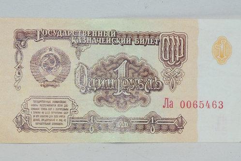 Денежные купюры СССР 1961г. 1 рубль