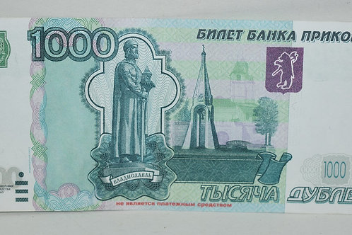 Денежные купюры РФ 1997г. 1000 рублей МУЛЯЖ!