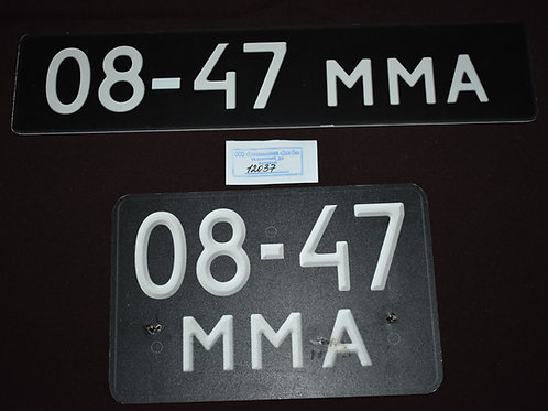 Номера автомобильные 08-47 ММА