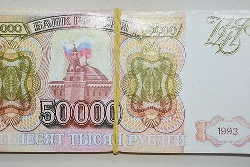 Денежные купюры РФ 1993г. 50 000 рублей