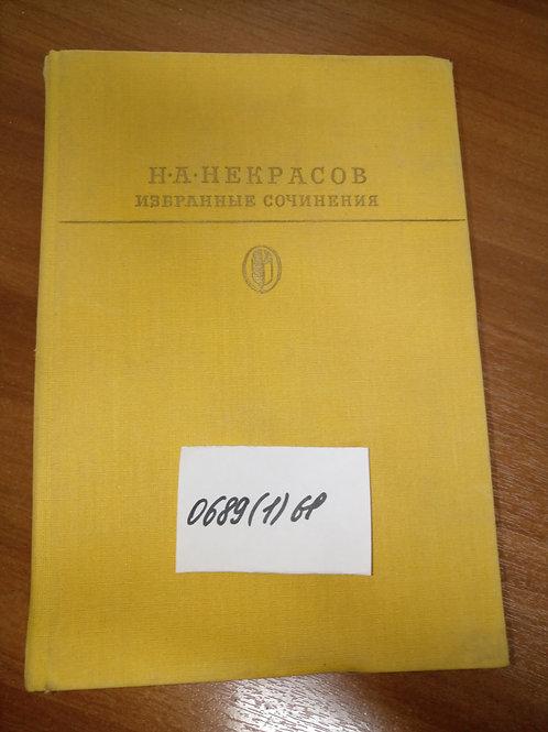 """Некрасов Н.А. """"Избранные сочинения"""" 1987г."""