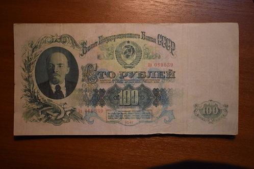 Денежные купюры СССР 1947г. 100 рублей