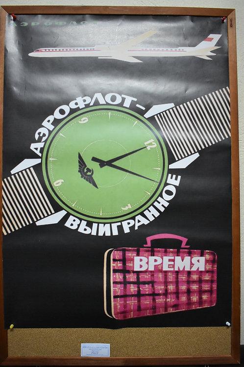 """Плакат 58х80см. """"Аэрофлот-выигранное время!"""""""