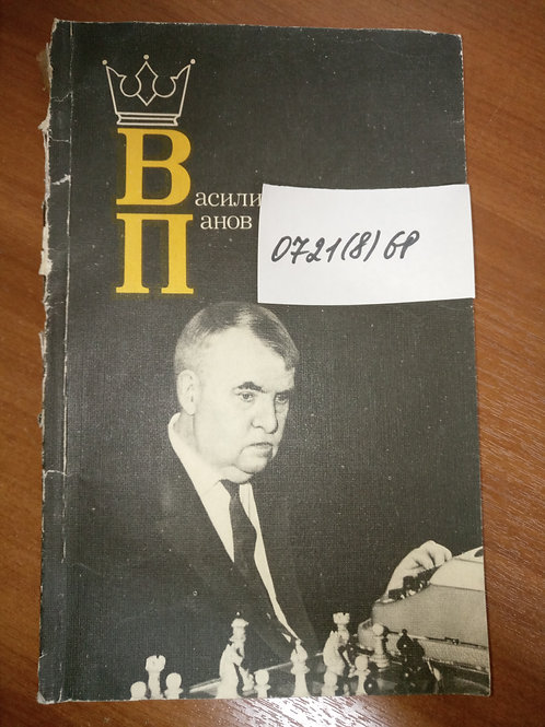 """Панов В. """"Василий Панов"""" 1986г."""