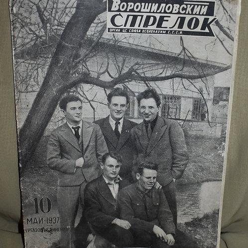 """Журнал """"Ворошиловский стрелок"""" №10 от 05.1937г."""