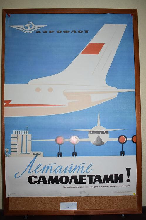 "Плакат 58х85см. ""Летайте самолётами!"" АЭРОФЛОТ"