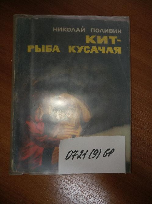 """Поливин Н. """"Кит-рыба кусачая"""" 1970г."""
