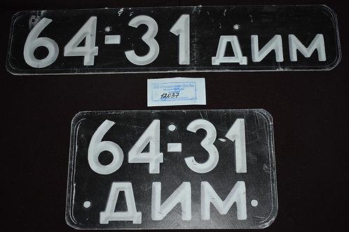 Номера автомобильные 64-31 ДИМ