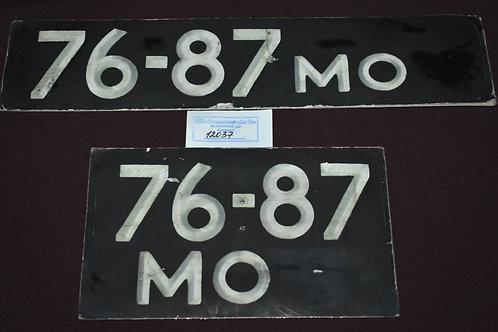 Номера автомобильные 76-87 МО