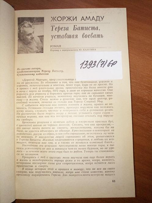 Амаду Ж. Тереза Батиста уставшая воевать (сшивка)