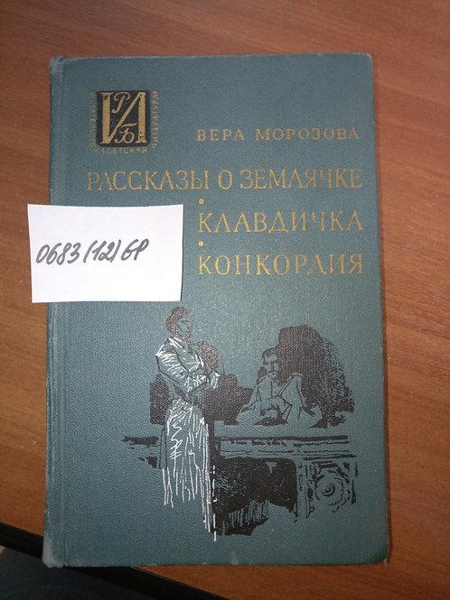 """Морозова В.А. """"Рассказы о землячке, Клавдичка, Конкордия"""" 1970г."""