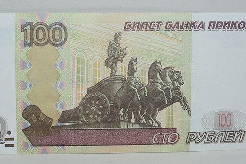 Денежные купюры РФ 1997г. 100 рублей МУЛЯЖ!