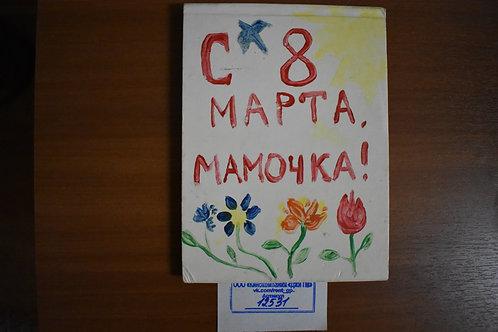 """Блокнот белый с надписью """"С 8 марта,мачока!"""""""