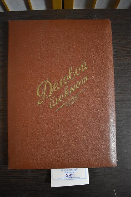 Блокнот коричневый деловой с дневным планом работы 1980-ые гг.