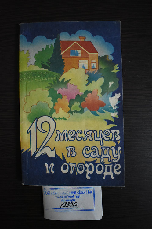 "Книга ""12 месяцев в саду и огороде"" 1991г."