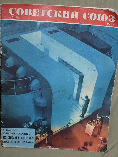 """Журнал """"Советский Союз"""" №5(147) от 1962г."""