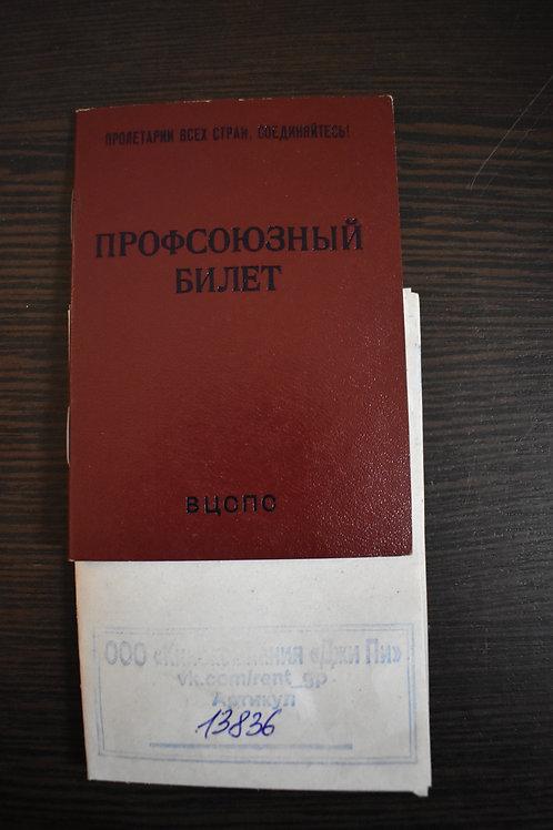 Билет профсоюзный ВЦСПС красный