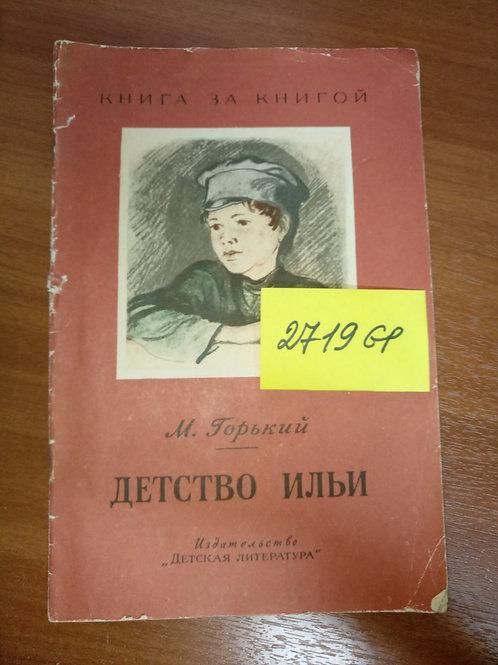 """""""Детство Ильи"""" 1968г. М.Горький"""