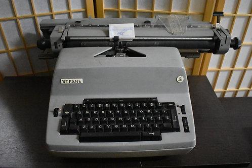"""Машинка печатная электрическая """"ЯТРАНЬ"""" ПЭК 435-05 1980г."""